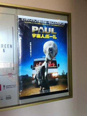 『宇宙人ポール』再鑑賞atユナイテッド・シネマ豊洲。