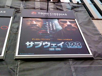 『サブウェイ123 激突』