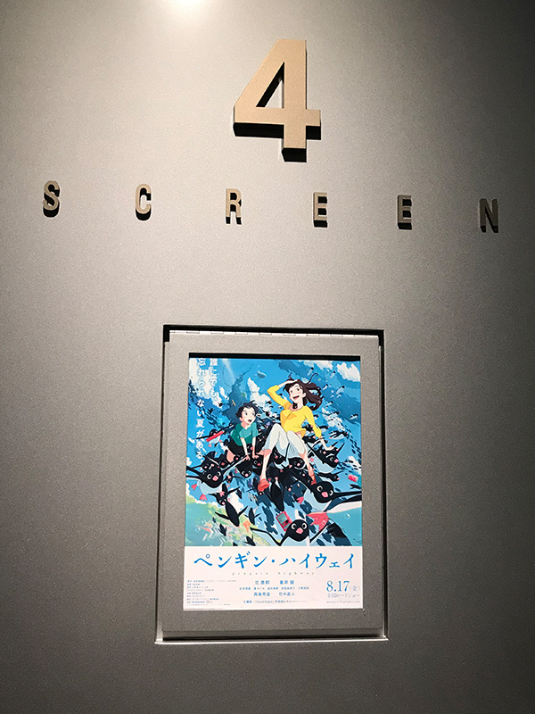 TOHOシネマズ上野、スクリーン4入口に掲示されたチラシ。