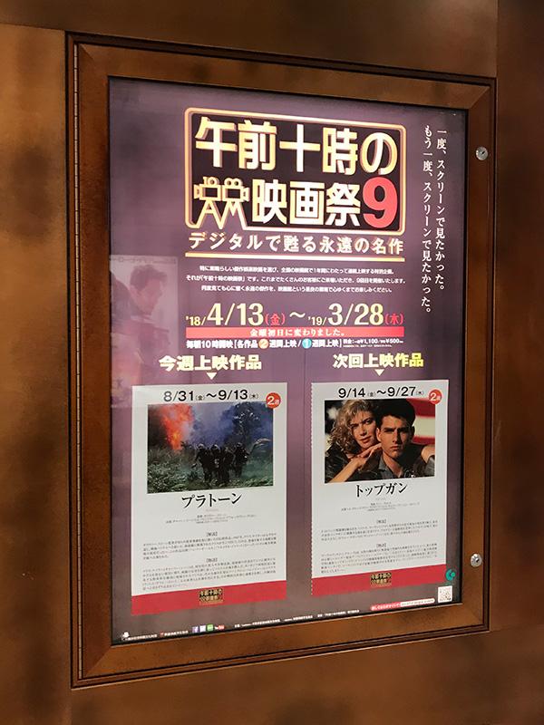 TOHOシネマズ日本橋、通路に掲示された案内ポスター。(※『午前十時の映画祭9』当時)