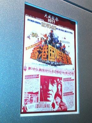 『ポリス・ストーリー/香港国際警察』
