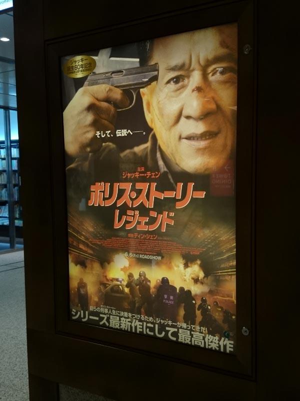 TOHOシネマズ日本橋が入っているコレド室町地下通路に掲示されたポスター。