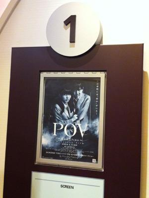 『POV 〜呪われたフィルム〜』