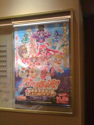 『Yes! プリキュア5 GoGo! お菓子の国のハッピーバースディ♪』