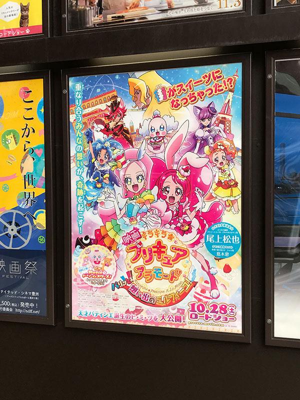 ユナイテッド・シネマ豊洲が入っているららぽーと豊洲エントランス前に掲示されたポスター。