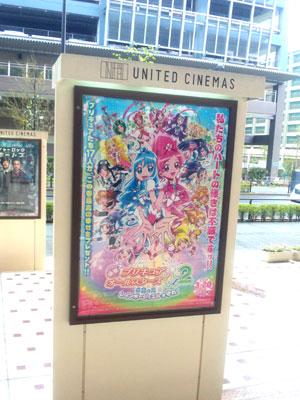 『プリキュアオールスターズDX2 希望の光☆レインボージュエルを守れ!』