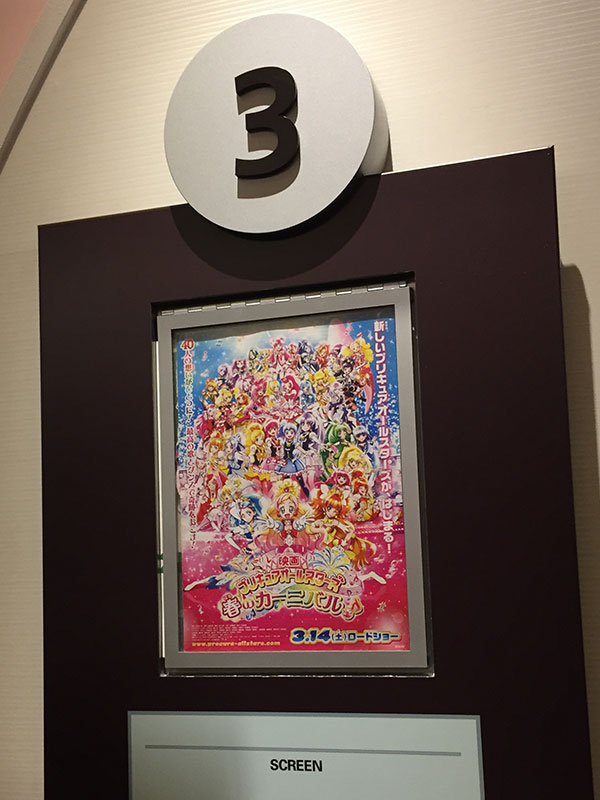 TOHOシネマズ西新井、スクリーン3の前に掲示されたチラシ。