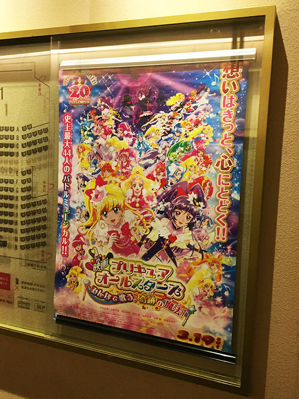 ユナイテッド・シネマ豊洲、スクリーン1入口に掲示されたポスター。