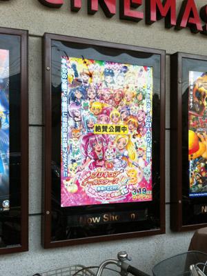 『プリキュアオールスターズDX3/未来にとどけ! 世界をつなぐ☆虹色の花』
