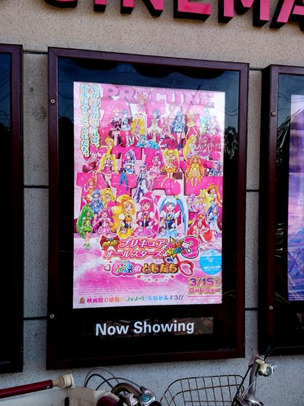 TOHOシネマズ西新井、施設外壁に掲示されたポスター。