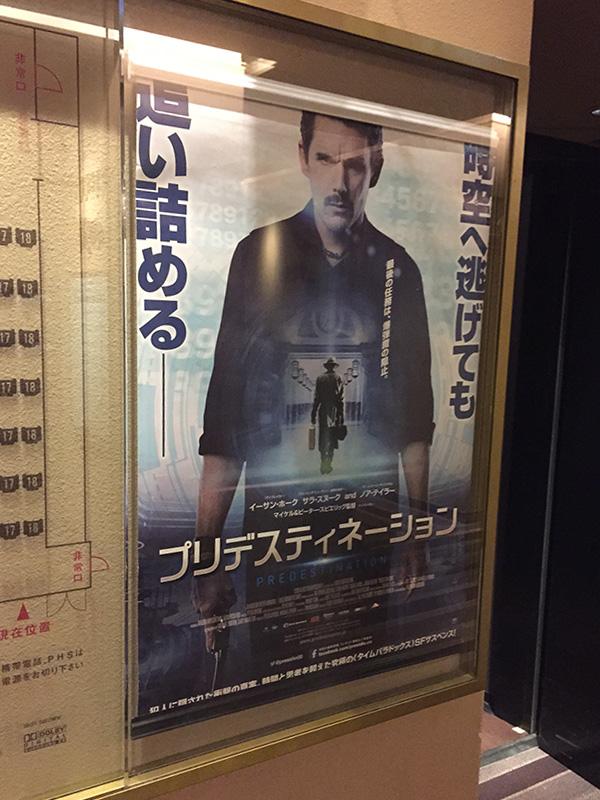 ユナイテッド・シネマ豊洲、スクリーン4入口横に掲示されたポスター。