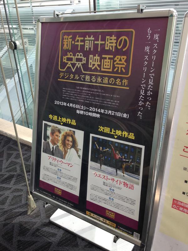 TOHOシネマズ六本木ヒルズ、エスカレーター脇に置かれたポスター。