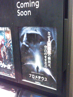 TOHOシネマズ渋谷。