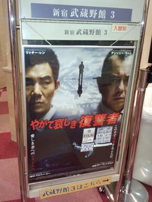 新宿武蔵野館、上映スクリーン前に掲示されていたポスター。