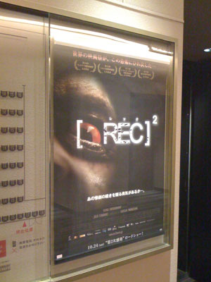 『REC/レック2』
