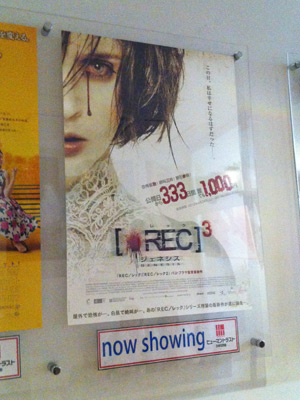『REC/レック3 ジェネシス』