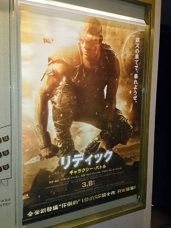 ユナイテッド・シネマ豊洲、スクリーン3の前に掲示されたポスター。