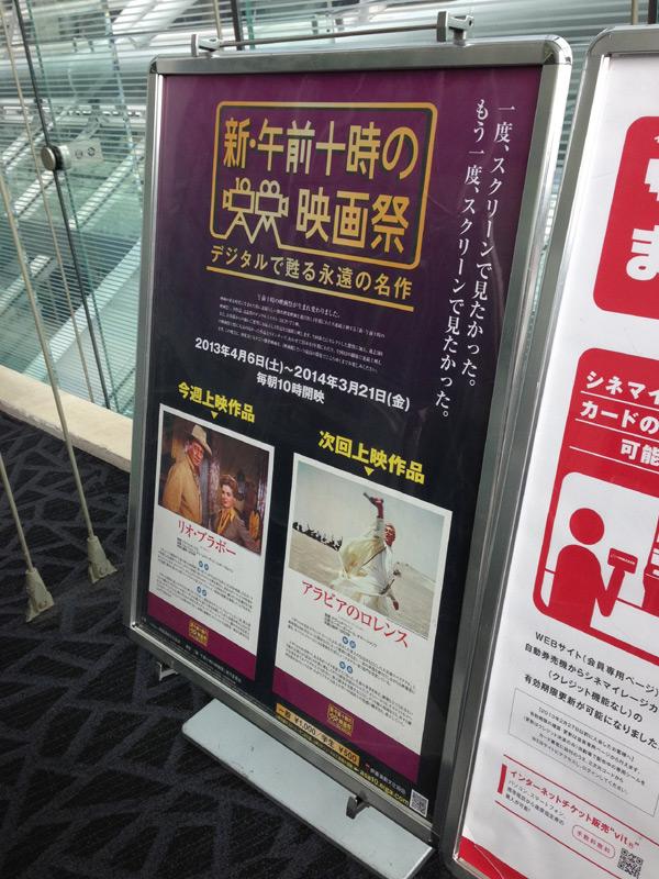 TOHOシネマズ六本木ヒルズ、エレベーター手前に掲示されたポスター。