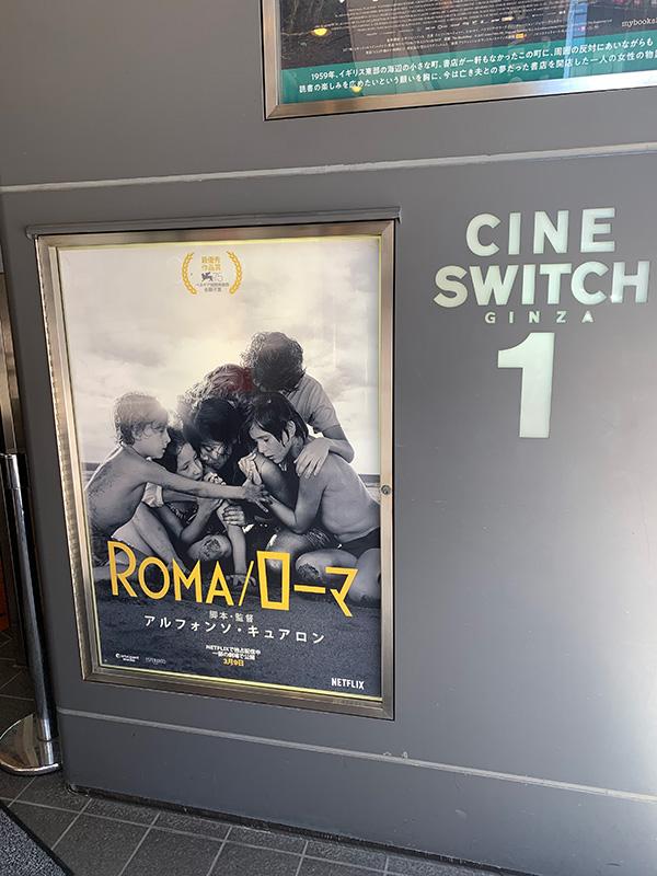 シネスイッチ銀座、1階階段脇に掲示されたポスター。