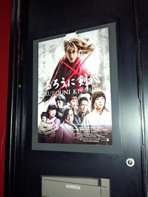 TOHOシネマズ川崎、上映スクリーン前のチラシ。