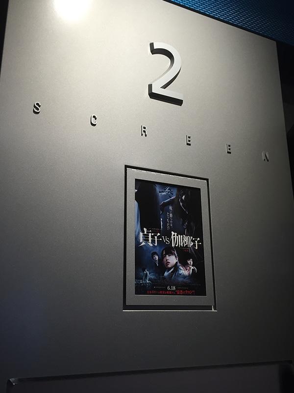 TOHOシネマズ新宿、スクリーン2入口に掲示されたチラシ。