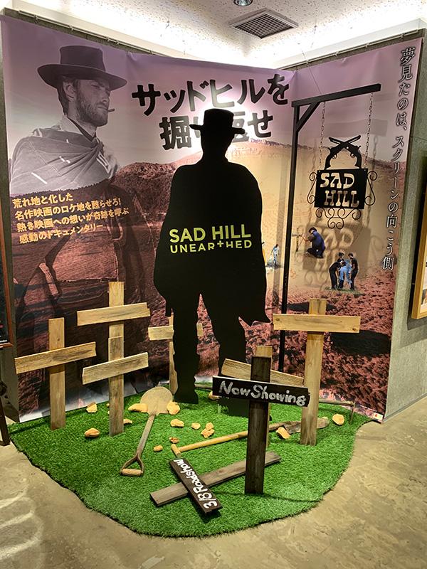 新宿シネマカリテ、スクリーン1入口脇の展示物。