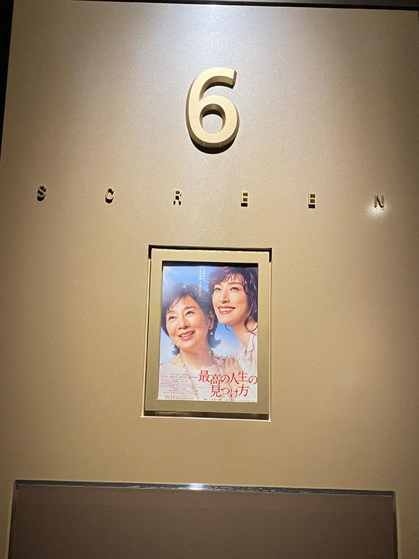 TOHOシネマズ新宿、スクリーン6入口に掲示されたチラシ。