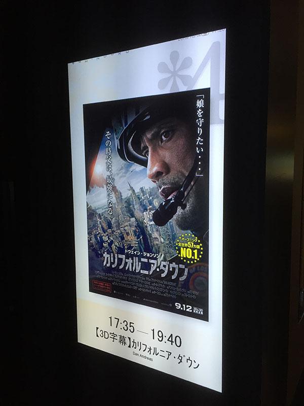 新宿ピカデリー、スクリーン4入口に表示されたポスター。