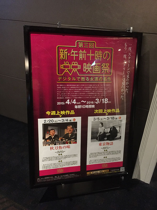 TOHOシネマズ日本橋、スクリーン3前に掲示された案内ポスター。