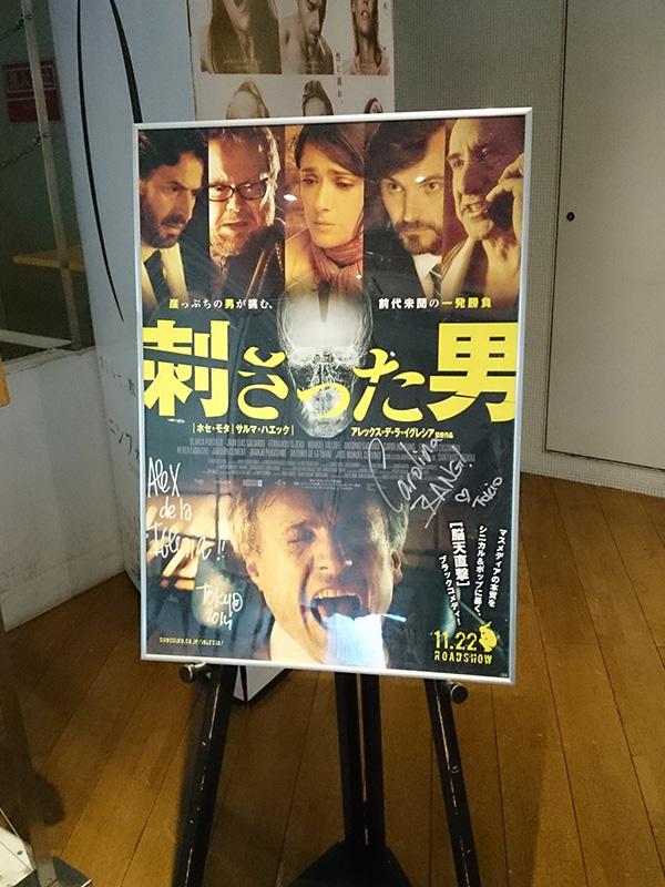 ヒューマントラストシネマ渋谷、シアター3前に展示された、アレックス・デ・ラ・イグレシア監督とカロリーナ・バングのサイン入りポスター。