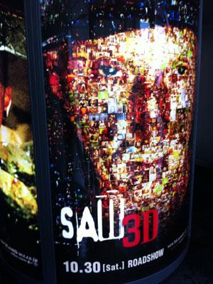 『SAW ザ・ファイナル 3D』