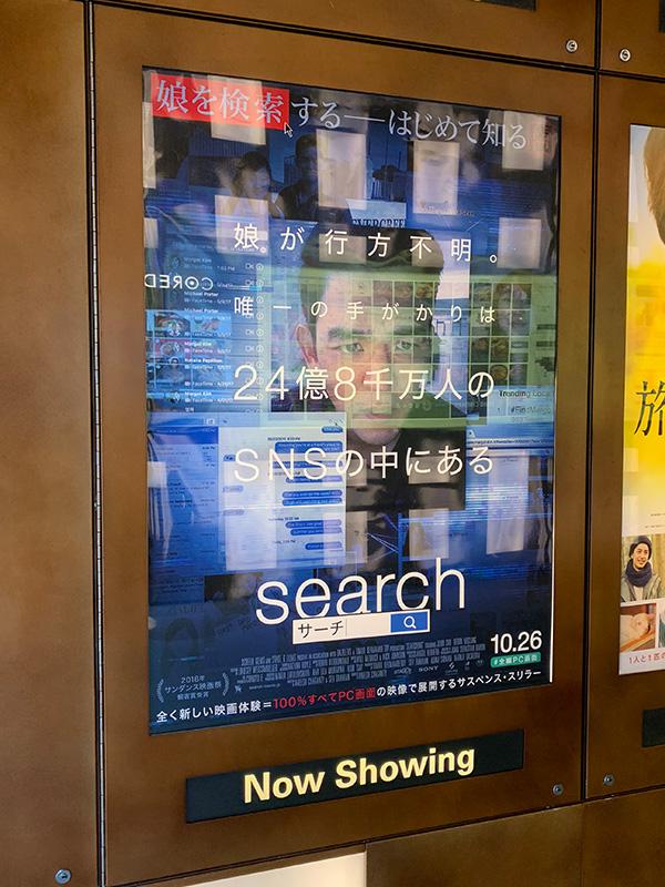 TOHOシネマズ日本橋が入っているコレド室町2入口に掲示されたポスター。