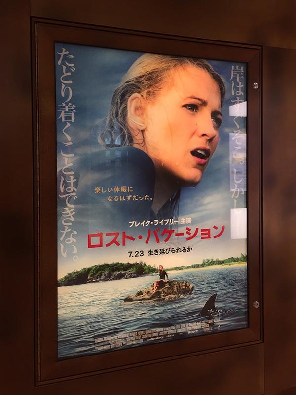TOHOシネマズ日本橋が入っているコレド室町2の地下通路に掲示されたポスター。