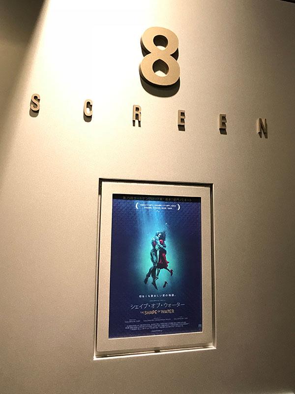TOHOシネマズ上野、スクリーン8入口に掲示されたチラシ。