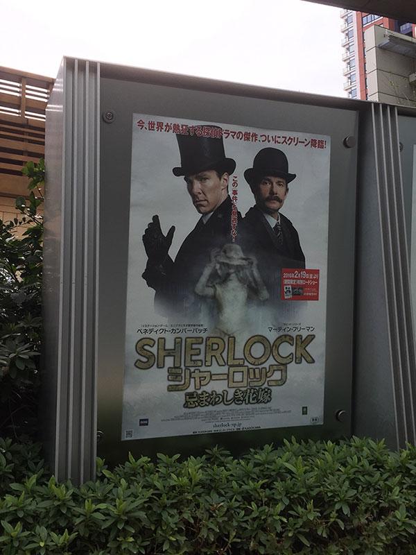 TOHOシネマズ六本木ヒルズ、階段下に掲示されたポスター。