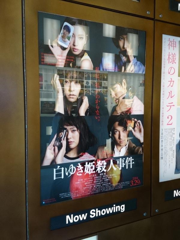 TOHOシネマズ日本橋が入っているコレド室町2入口脇の壁面に掲示されたポスター。