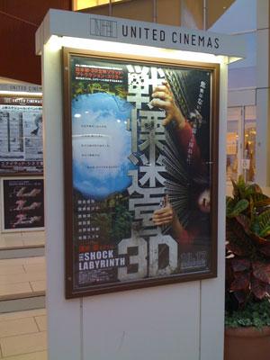 『戦慄迷宮3D THE SHOCK LABYRINTH』