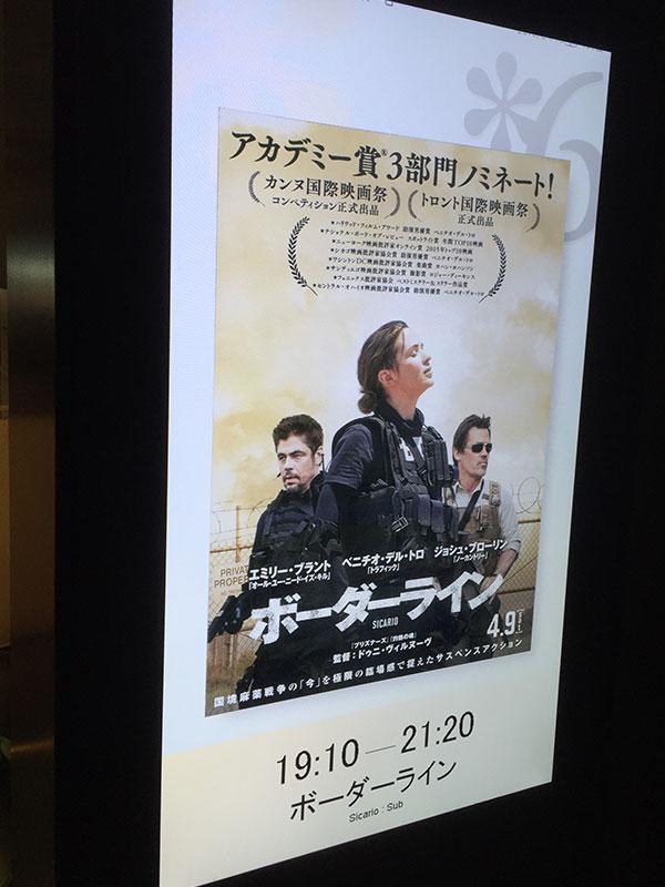 新宿ピカデリー、スクリーン6入口に表示されたキーヴィジュアル。
