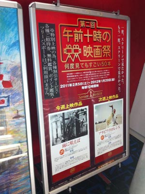 TOHOシネマズみゆき座入口に掲示された案内ポスター。