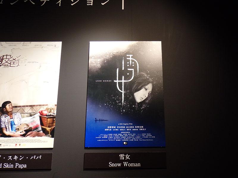 EX THEATER ROPPONGI、地下1階に展示されたキーヴィジュアル。