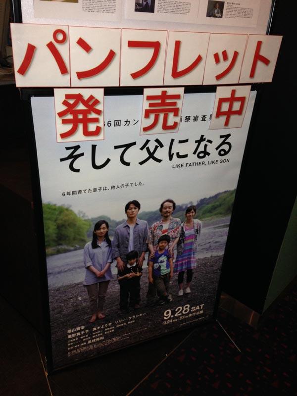 TOHOシネマズ西新井、Store横に置かれたポスター。