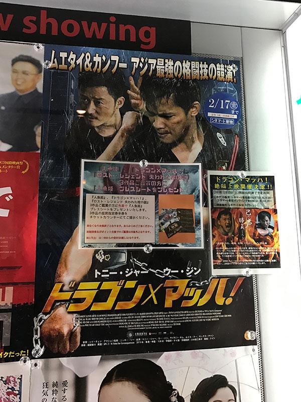 シネマート新宿が入っているピル1階エレベーター前に掲示されたポスター。