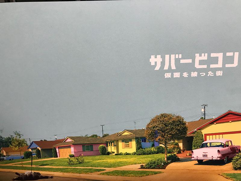 自宅にて撮った、映画パンフレットの表紙。
