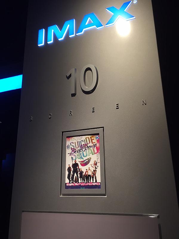 TOHOシネマズ新宿、スクリーン10入口に掲示されたチラシ。