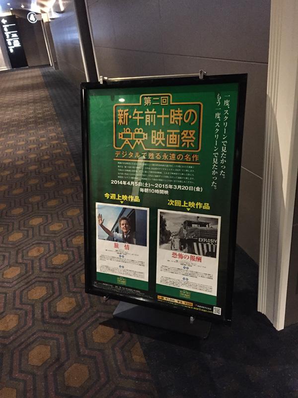 TOHOシネマズ日本橋、スクリーン3入口脇に展示された案内ポスター。
