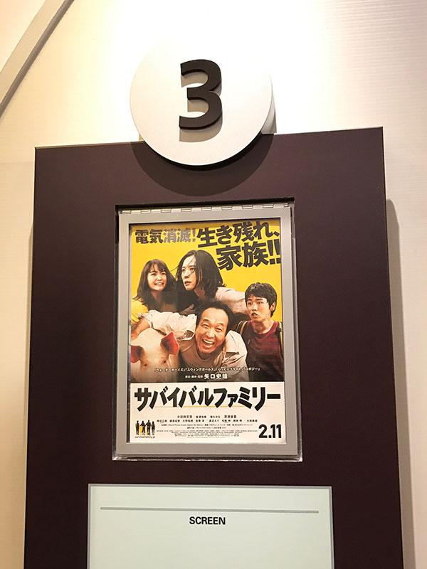 TOHOシネマズ西新井、スクリーン3入口に掲示されたチラシ。