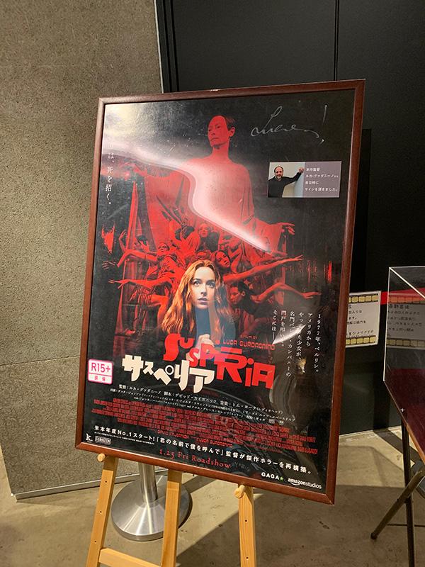 新宿シネマカリテ、スクリーン1入口脇に掲示されたポスター。