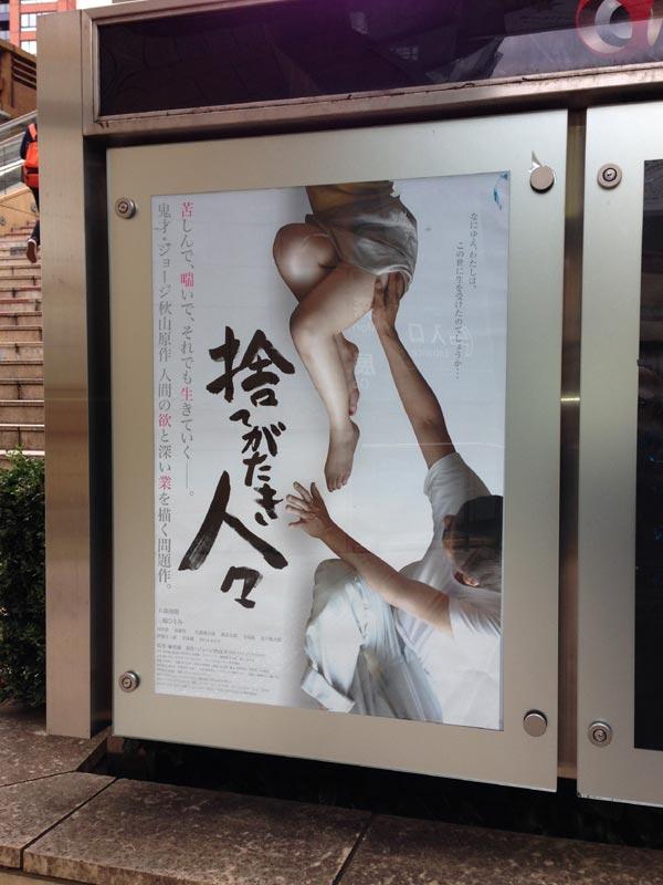 TOHOシネマズ六本木ヒルズ、劇場入口の階段脇に掲示されたポスター。