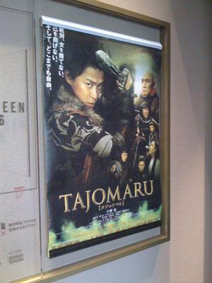 『TAJOMARU』