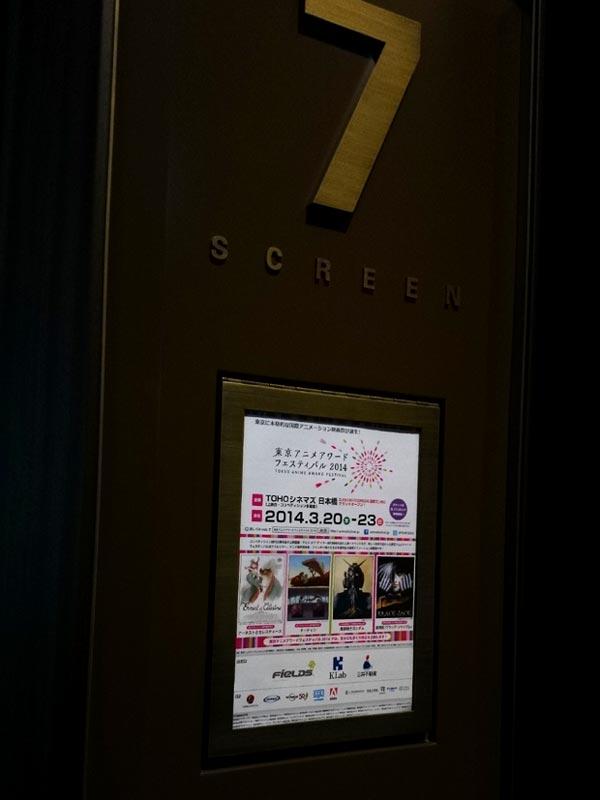 TOHOシネマズ日本橋、スクリーン7前に掲示された東京アニメアワードフェスティバル2014のチラシ。